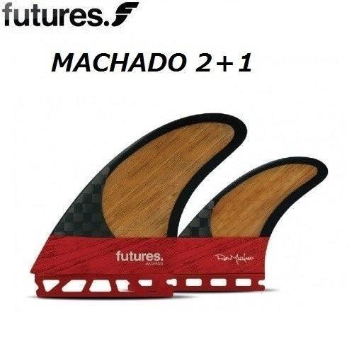 【爆売りセール開催中!】 サーフボードフィン FUTURES MACHADO 2+1 BAMBOO ツインタビライザー フューチャーフィン【送料無料】, 生野区 d13f55c6