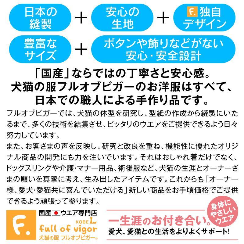 シンプル長袖インナーつなぎ【ネコポス値2】日本製 犬の服 洋服 ペット ドッグ ウェア fullofvigor-yshop 15
