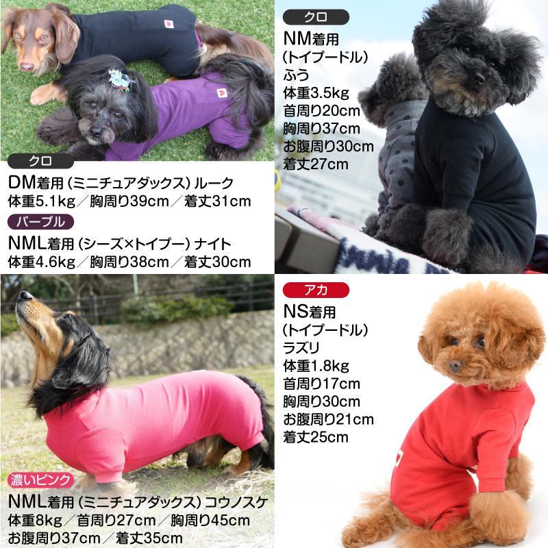 シンプル長袖インナーつなぎ【ネコポス値2】日本製 犬の服 洋服 ペット ドッグ ウェア fullofvigor-yshop 07