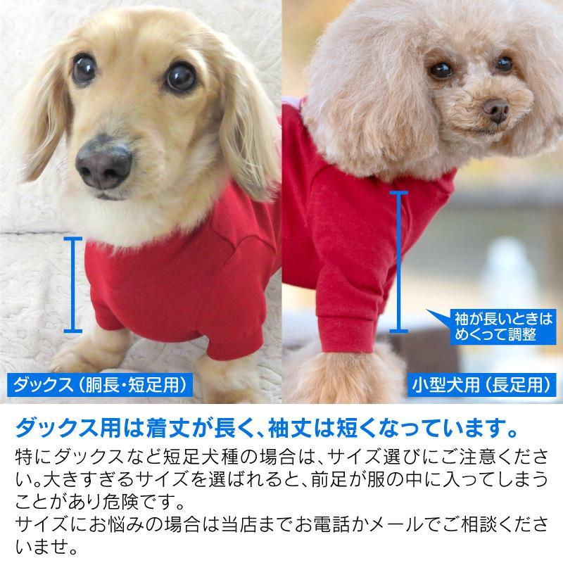シンプル長袖インナーつなぎ【ネコポス値2】日本製 犬の服 洋服 ペット ドッグ ウェア fullofvigor-yshop 09