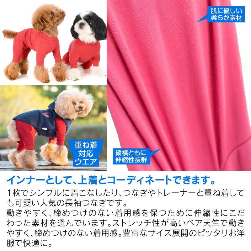 シンプル長袖インナーつなぎ【ネコポス値2】日本製 犬の服 洋服 ペット ドッグ ウェア fullofvigor-yshop 10