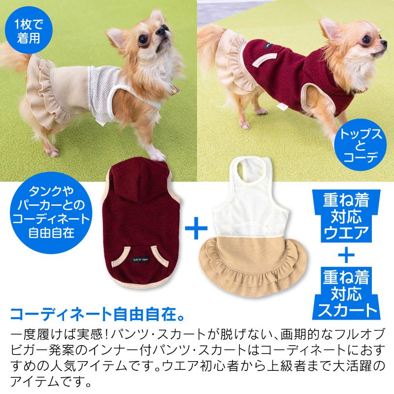【2020年夏新作】フリル付きデニムニットスカート【ネコポス値2】犬の服 洋服 ペット ドッグ ウェア fullofvigor-yshop 11