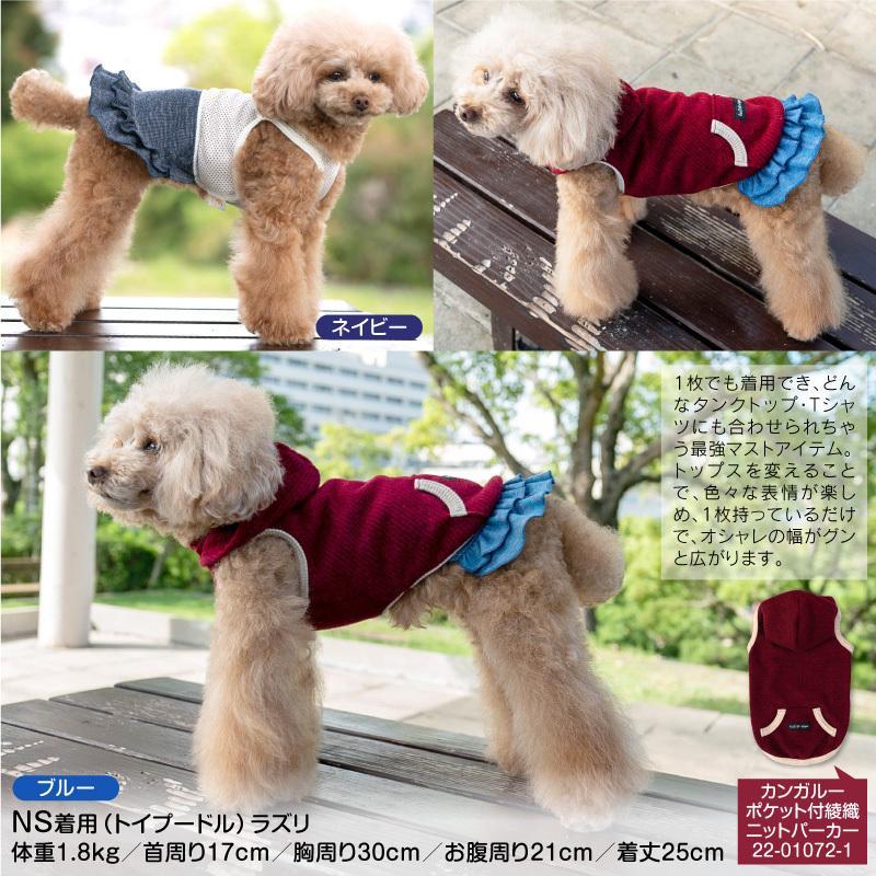 【2020年夏新作】フリル付きデニムニットスカート【ネコポス値2】犬の服 洋服 ペット ドッグ ウェア fullofvigor-yshop 07