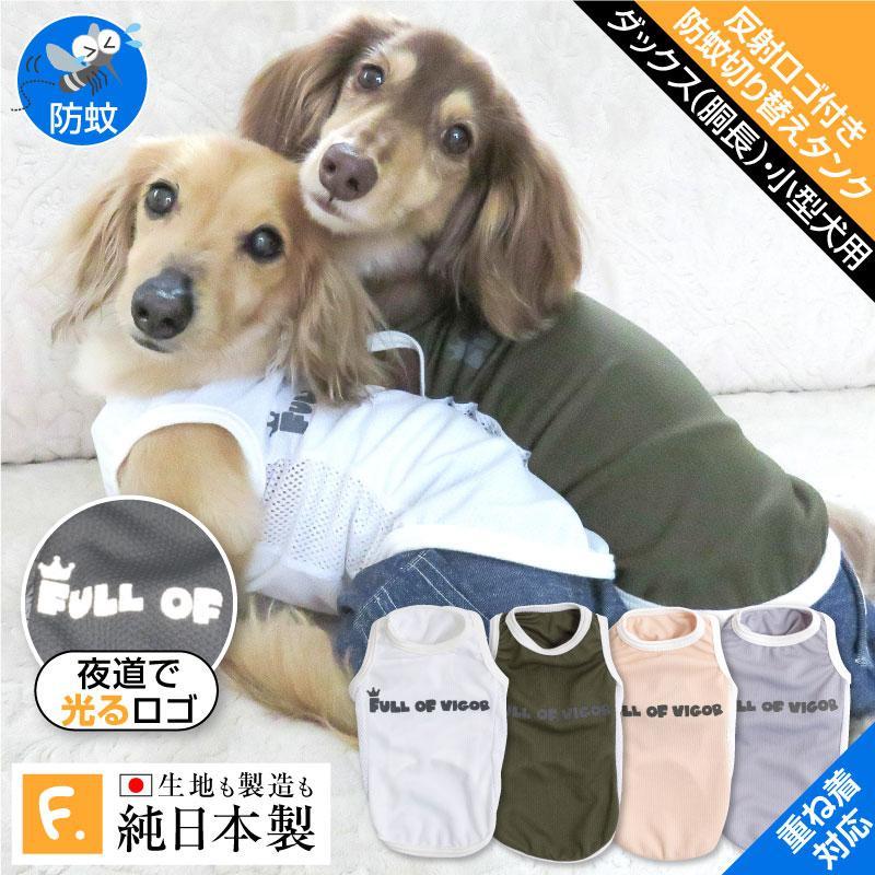 【2020春夏新作】反射ロゴ付き防蚊切り替えタンク(ダックス・小型犬用)【ネコポス値2】フルオブビガー 犬の服 洋服 ペット ドッグ ウェア fullofvigor-yshop
