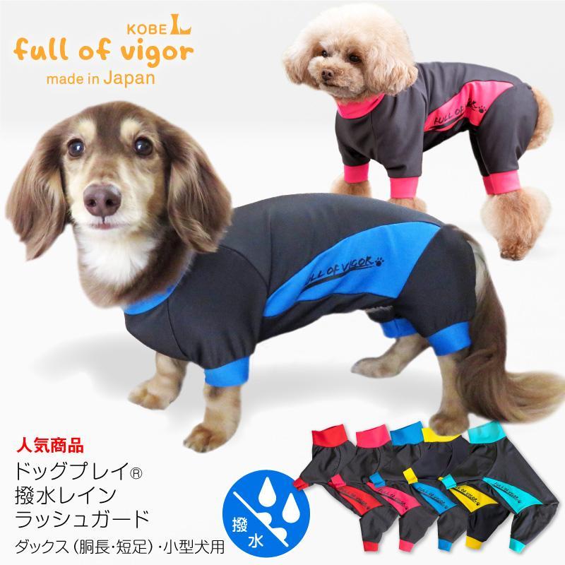 【2020年夏新作】【元祖シャカシャカ音がしない!】ドッグプレイ(R)レインラッシュガード【ネコポス値3】犬の服 洋服 ペット ドッグ ウェア|fullofvigor-yshop
