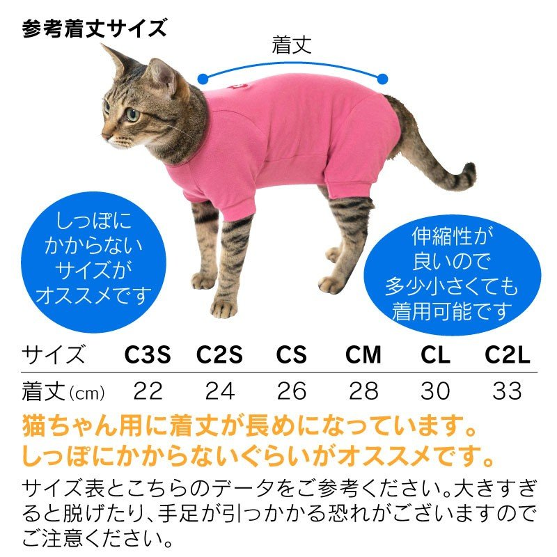 【2020年冬新作】【猫専用】猫用シンプル袖付きつなぎ【ネコポス値2】|fullofvigor-yshop|08