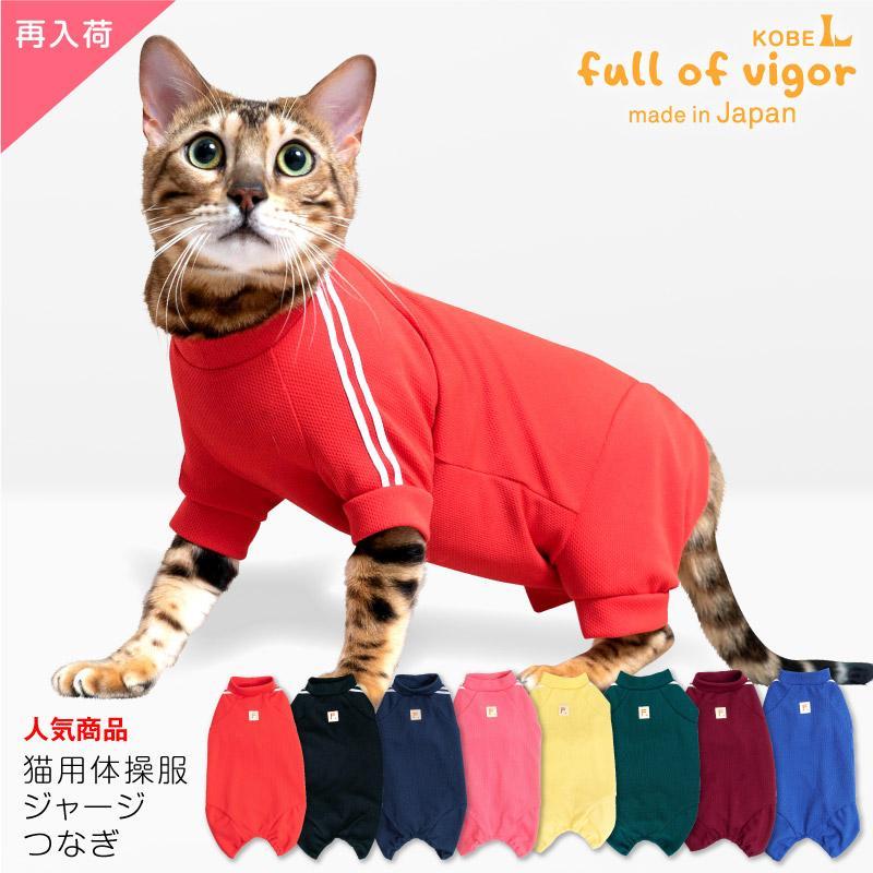 【2020春夏新作】【猫専用】猫用体操服ジャージつなぎ【ネコポス値2】フルオブビガー 猫の服 洋服 ペット キャット ウェア|fullofvigor-yshop