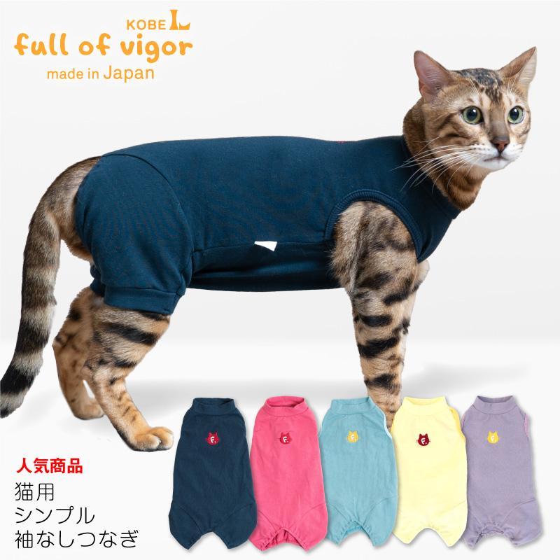 【2020年春新作】【猫専用】猫用シンプル袖なしつなぎ【ネコポス値2】猫の服 洋服 ペット キャット ウェア|fullofvigor-yshop