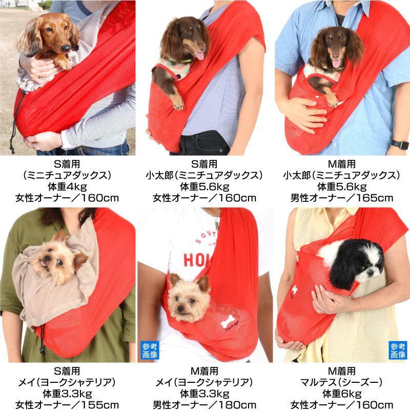体験メッシュフタ付き抱っこだワン(ドッグスリング/ダックス・小型犬・猫用)【ネコポス値6】|fullofvigor-yshop|09