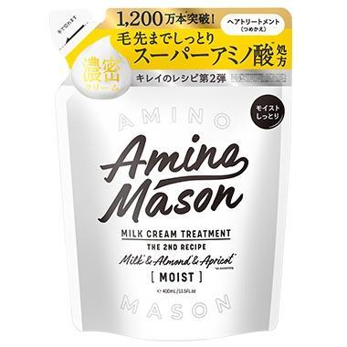 メイソン 詰め替え アミノ
