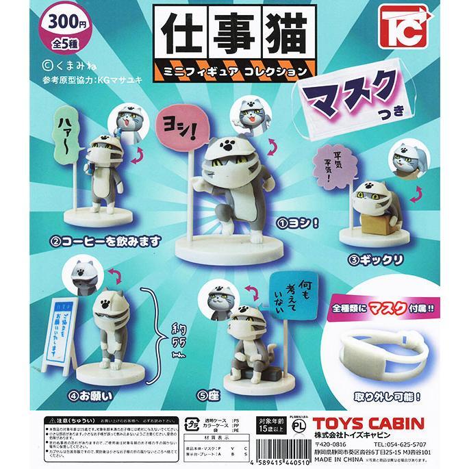 仕事猫 ミニフィギュアコレクション1 マスク付き シークレット含む5種セット(カプセル)【入荷済み】【宅配便発送】|fumuo