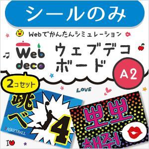 応援ボード Web deco ボード 【A2】 【 □ シールのみ 】 【2個セット 】 ハングル メッセージボード 野球 プロレス サッカー ウェブデコ