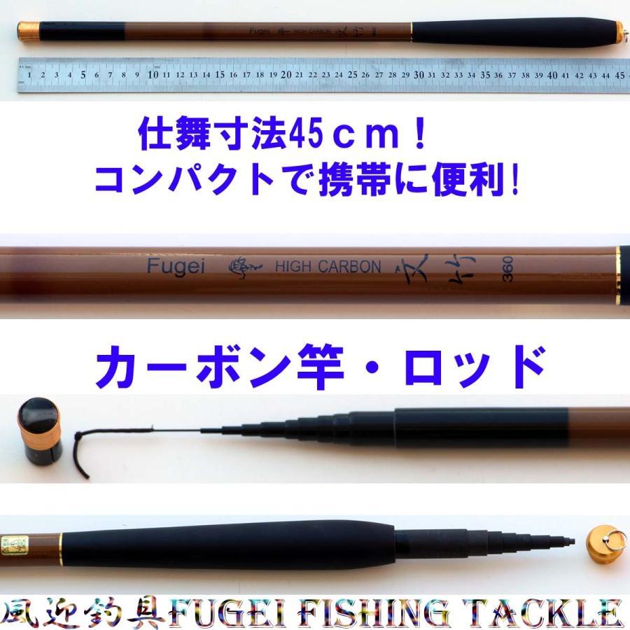仕舞寸法約45cm コンパクトカーボン竿・ロッド【Y14fumitake360tk】全長約3.6m 自重約102