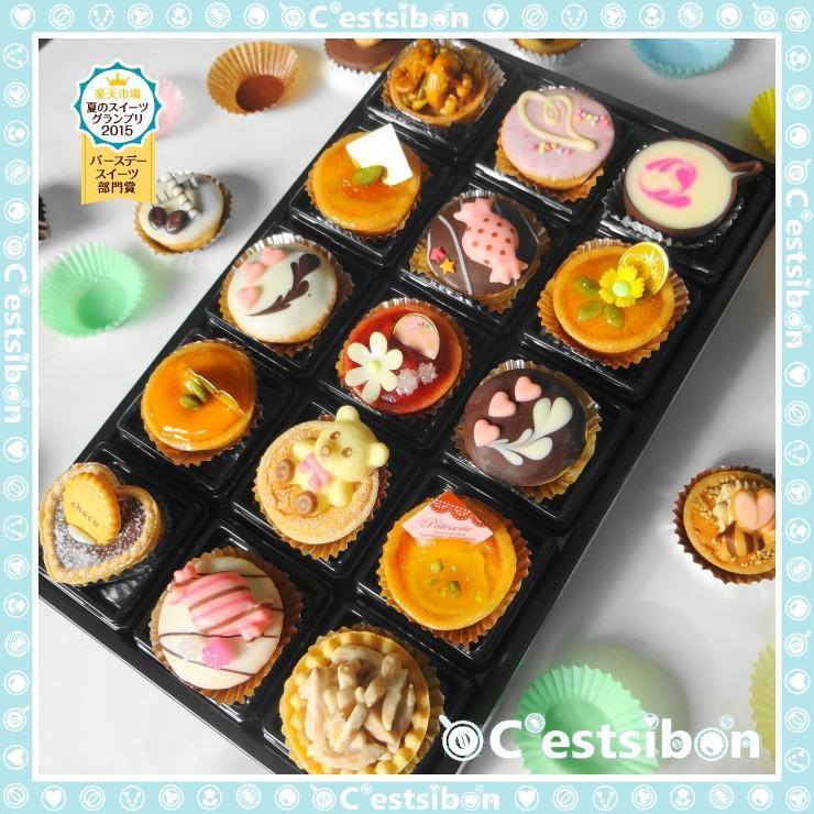 セシボン-Cestsibon-プチケーキ15個入|funabashiya