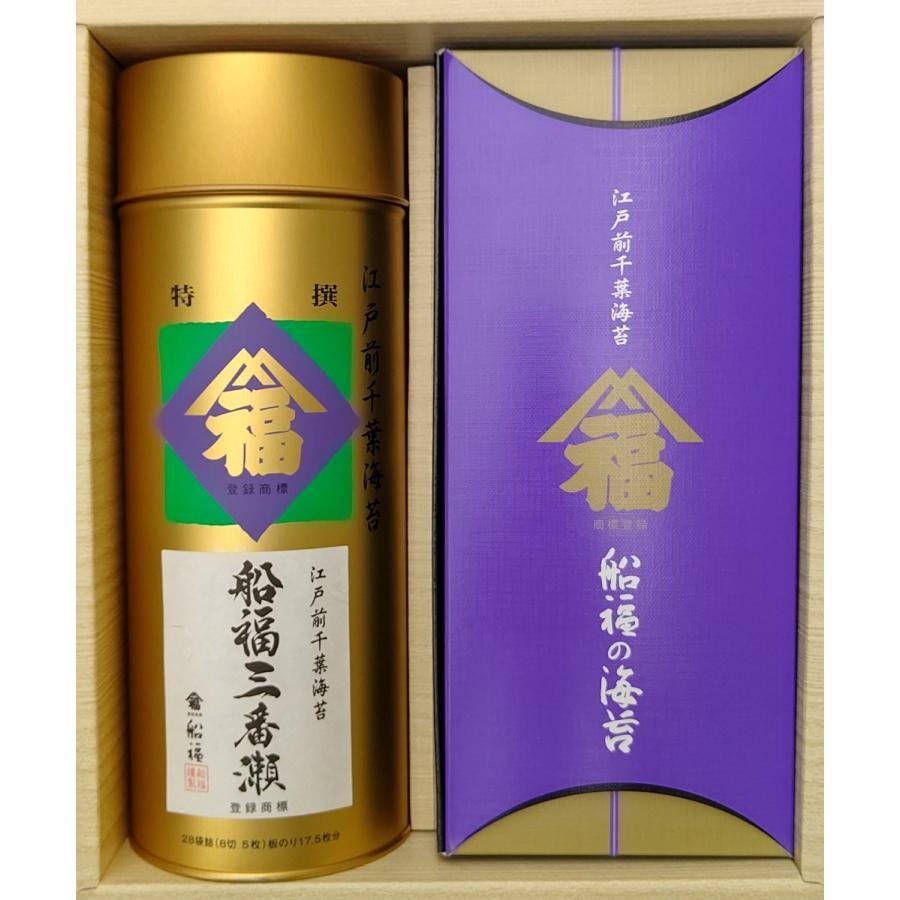 『船福三番瀬』特撰焼海苔・特上焼海苔詰合せ AH−50|funafuku