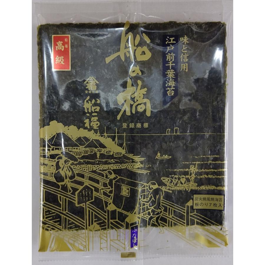 焼海苔「船の橋」7枚入 funafuku