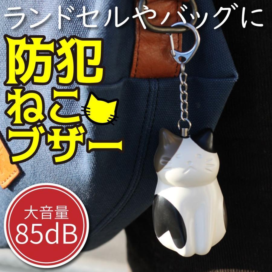 防犯ねこブザー 猫型 入園 入学 通園 通学 鞄 ランドセル バッグ キッズ (Sunny Cider)|fundaily