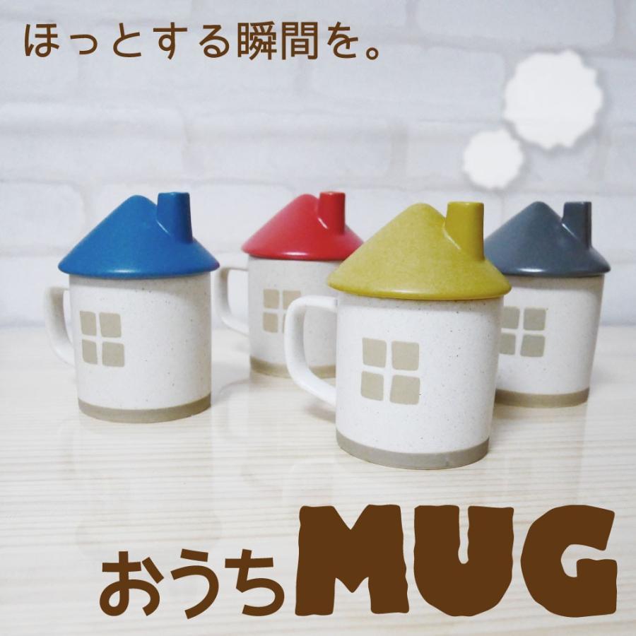 お家 マグ マグカップ 蓋つき 可愛い コーヒー 紅茶 ティータイム 電子レンジ 食洗器 食器洗機 対応!(Sunny Cider)|fundaily