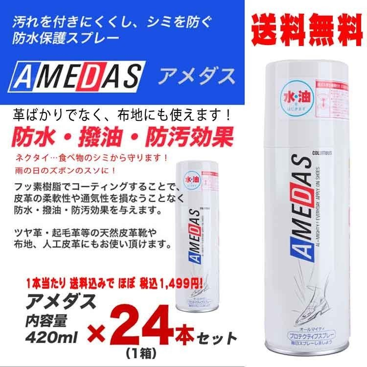 420ml スプレー アメダス 防水