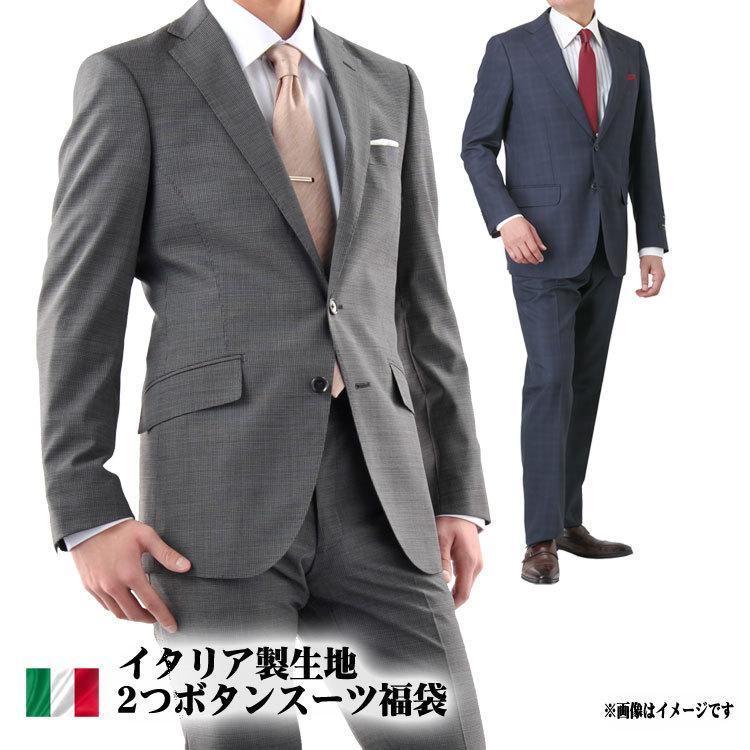 スーツ 福袋 ビジネススーツ イタリア製生地スーツ 2つボタン|funitshop