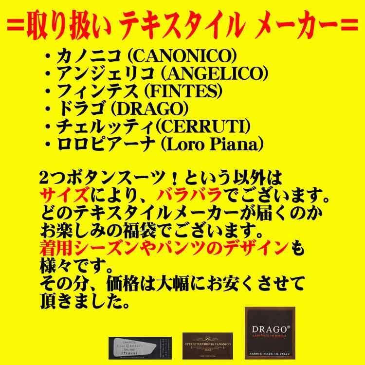 スーツ 福袋 ビジネススーツ イタリア製生地スーツ 2つボタン|funitshop|03