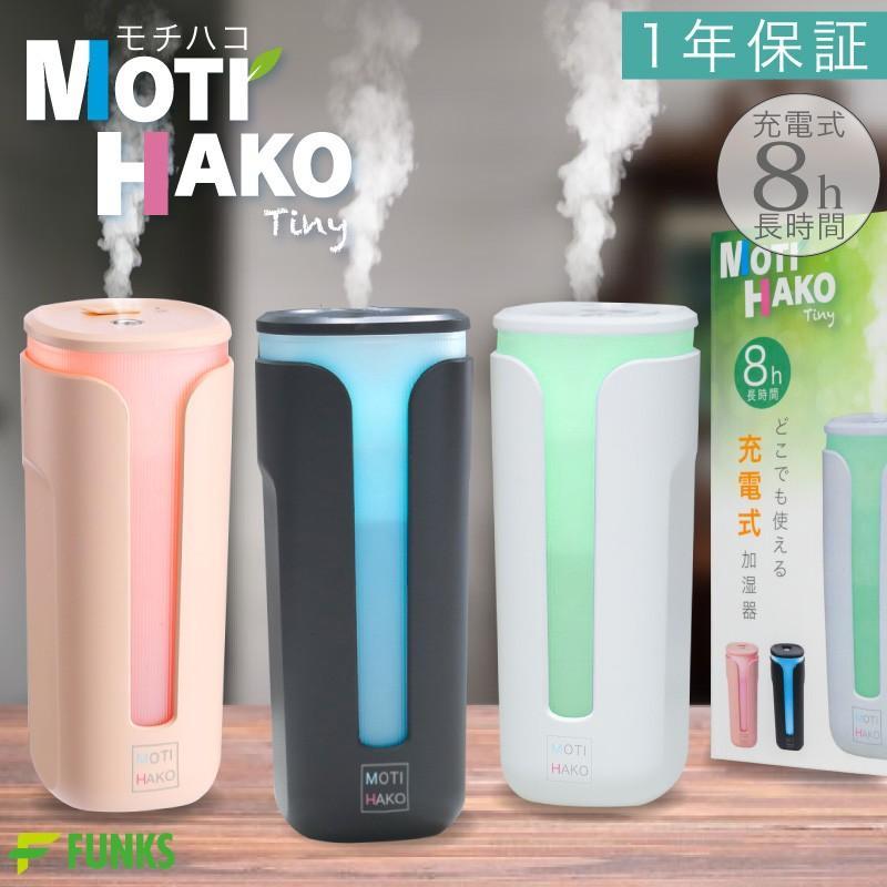 加湿器 卓上 充電式 超音波式 MOTIHAKO Tiny モチハコ ティニー コードレス 車 車用 車載 電源不要 オフィス ポータブル|funks-store