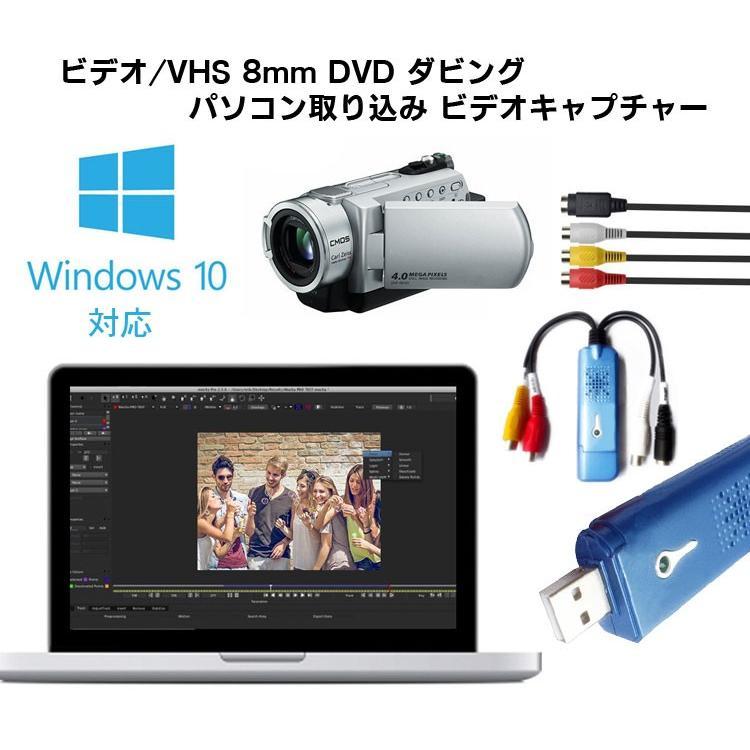 ビデオテープをDVDに簡単保存!USBキャプチャー  ビデオ/VHS 8mm DVD ダビング パソコン取り込み ビデオキャプチャー  VC200|funlife