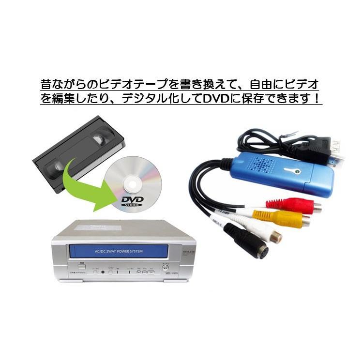 ビデオテープをDVDに簡単保存!USBキャプチャー  ビデオ/VHS 8mm DVD ダビング パソコン取り込み ビデオキャプチャー  VC200|funlife|02