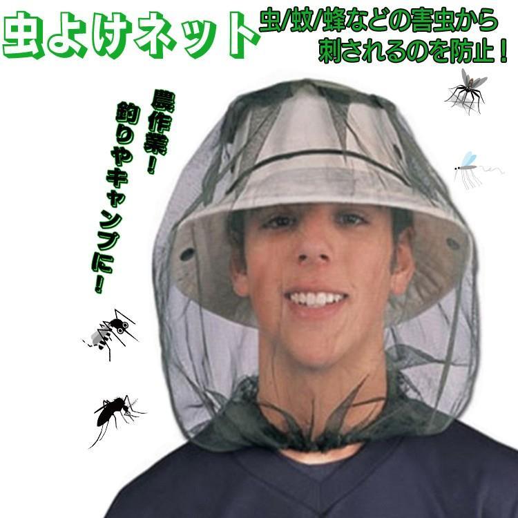 虫よけネット 受注生産品 日時指定 ネット帽子 蚊よけ 防虫 釣り 登山 キャンプ 川遊び 農作業などに アウトドア 蜂 虫などの侵入防ぎ 通気性が良く涼しい HAT8015 蚊