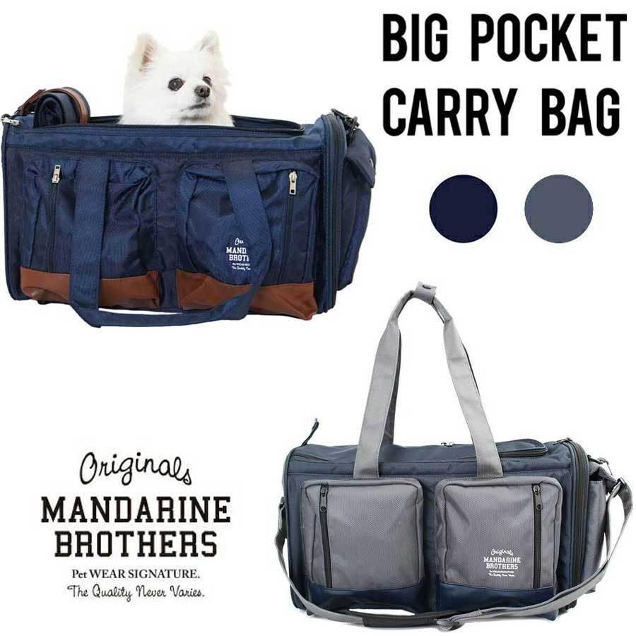 犬 キャリーバッグ マンダリンブラザーズ ビックポケットキャリー リニューアル Big Pocket Carry Bag 小型犬 MANDARINE BROTHERS おすすめ funnish