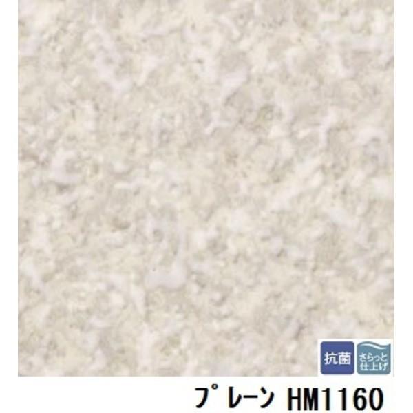サンゲツ 住宅用クッションフロア プレーン 品番HM-1160 サイズ 182cm巾×7m