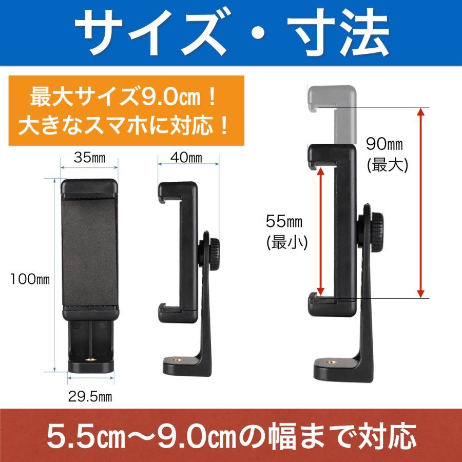 スマートフォンホルダー 三脚 スタンド 360° 回転可能 アダプター スマホ 自撮り棒 セルカ棒 スマートホン iPhone Android 対応 最小5.5cm 最大9.0cm|funs-shop|02