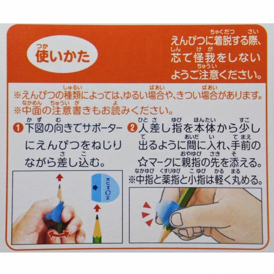 KUMON くもん 通常のえんぴつ用 もちかたサポーター funtore 02