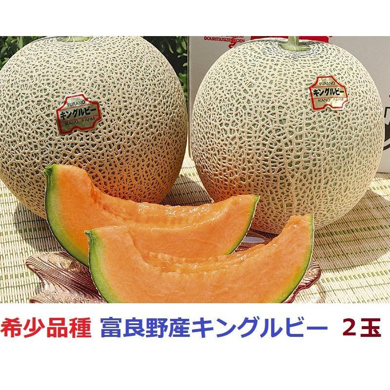 富良野産 キングルビー  中玉2玉 ラベンダー付き 【お中元 ご贈答に最適!】|furano-kanofarm