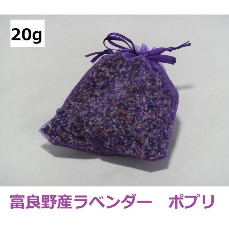 ラベンダー ポプリ 20g|furano-kanofarm