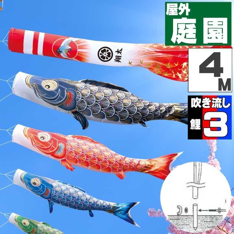 殿堂 鯉のぼり 4m 6点セット カ゛ーテ゛ンセット 真・太陽 こいのぼり おしゃれ-記念、行事用品
