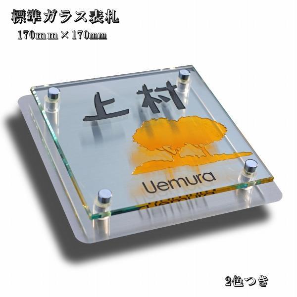 表札 ガラス表札 植物がモチーフなデザイン表札 戸建に人気 170mm×170mm