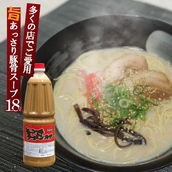豚骨ラーメン スープ とんこつ味ラーメンスープ 業務用 ペットボトル1.8L|furidashi