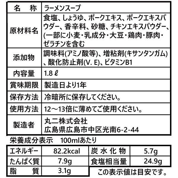 豚骨ラーメン スープ とんこつ味ラーメンスープ 業務用 ペットボトル1.8L|furidashi|02