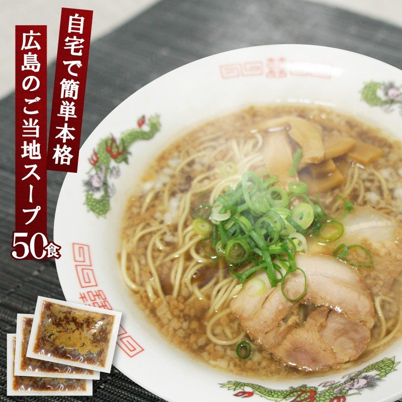 醤油ラーメン スープ 尾道ラーメンスープ 業務用 小袋39g×50食入|furidashi