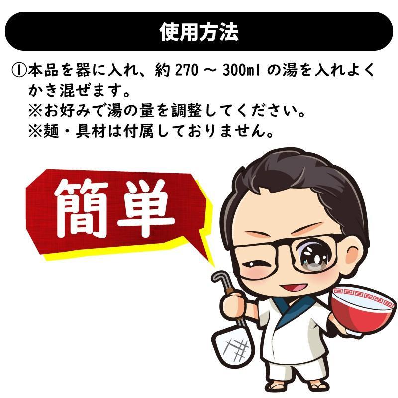 醤油ラーメン スープ 尾道ラーメンスープ 業務用 小袋39g×50食入|furidashi|04