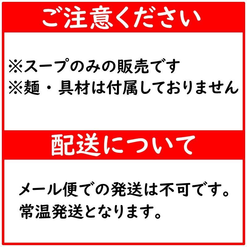 醤油ラーメン スープ 尾道ラーメンスープ 業務用 小袋39g×50食入|furidashi|05