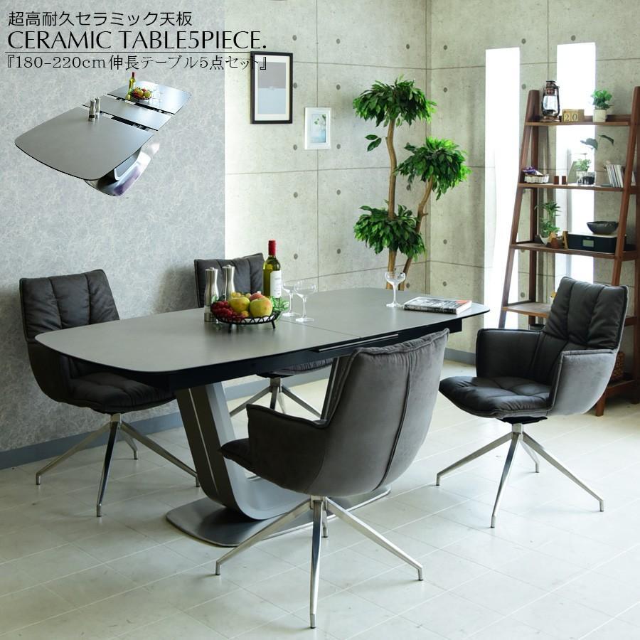 セラミック ダイニングテーブル 幅180cm 幅220cm 伸長式 伸長式ダイニング5点セット 北欧 楕円 テーブル モダン オシャレ 大人気 食卓