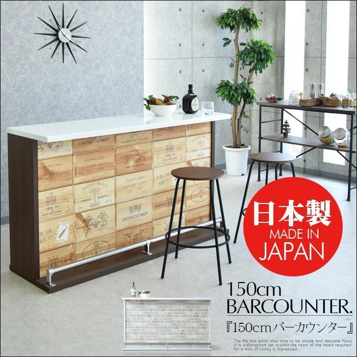 日本製 完成品 ハイカウンター バーカウンター キッチンラック キッチン キッチン収納 艶 光沢 シンプル カントリー 北欧