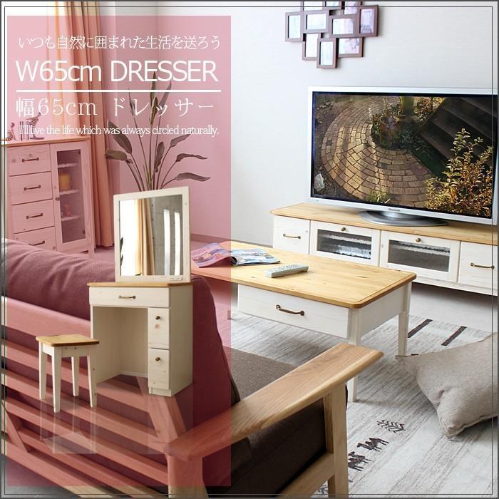 ドレッサー メイク台 幅65cm 幅65cm カントリー 木製 エコ家具 スツール付き
