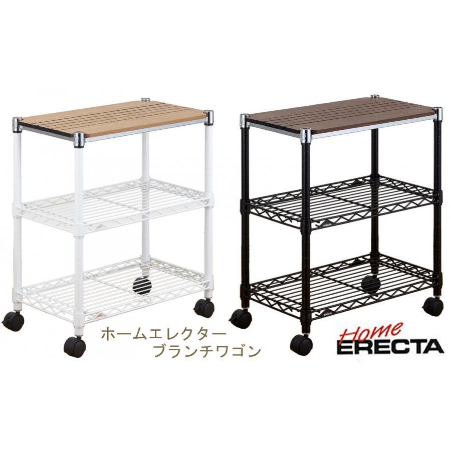 erecta  ホームエレクター ブランチワゴン HCGB1424BB・HCGB1424NW