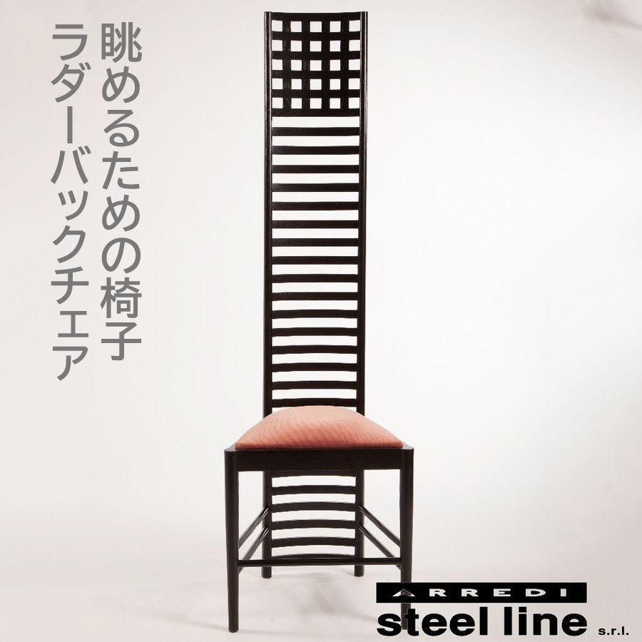 ヒルハウス マッキントッシュ ラダーバックチェア イタリア製 furniture-direct