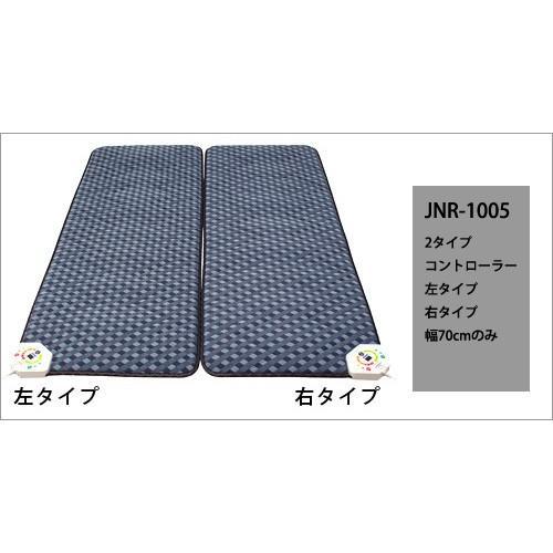 ローズテクニーJNR-1005 シングル 健康 電位治療マット 70cm幅