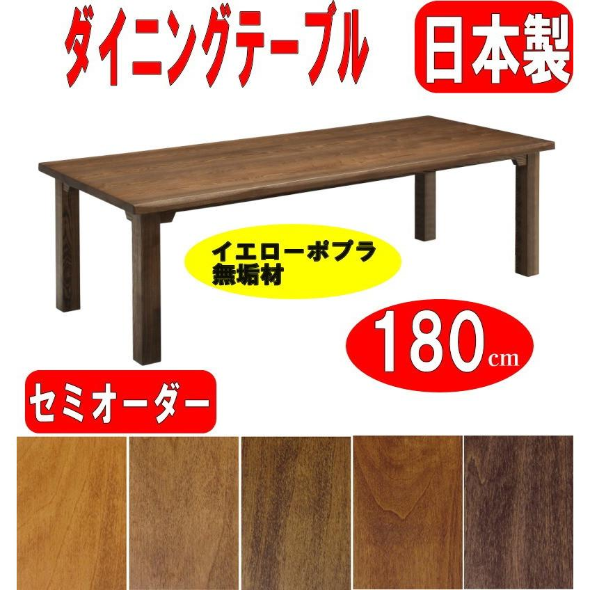 ダイニングテーブル 大型 180×90 (4本脚) (4本脚) 開梱・設置サービス付き