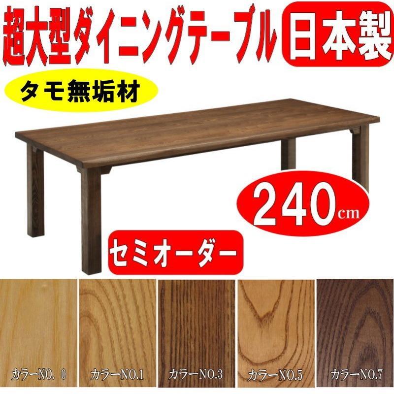 ダイニングテーブル 大型 240×100 (4本脚) タモ無垢 開梱・設置サービス付き